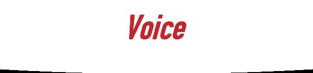 Voice-お客様の声-